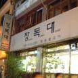サムギョプサルのお店