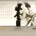 風雲2カレンダー