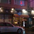 太平館餐廳(正面)