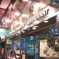 広東焼味餐廳