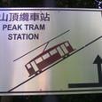 トラム駅の看板